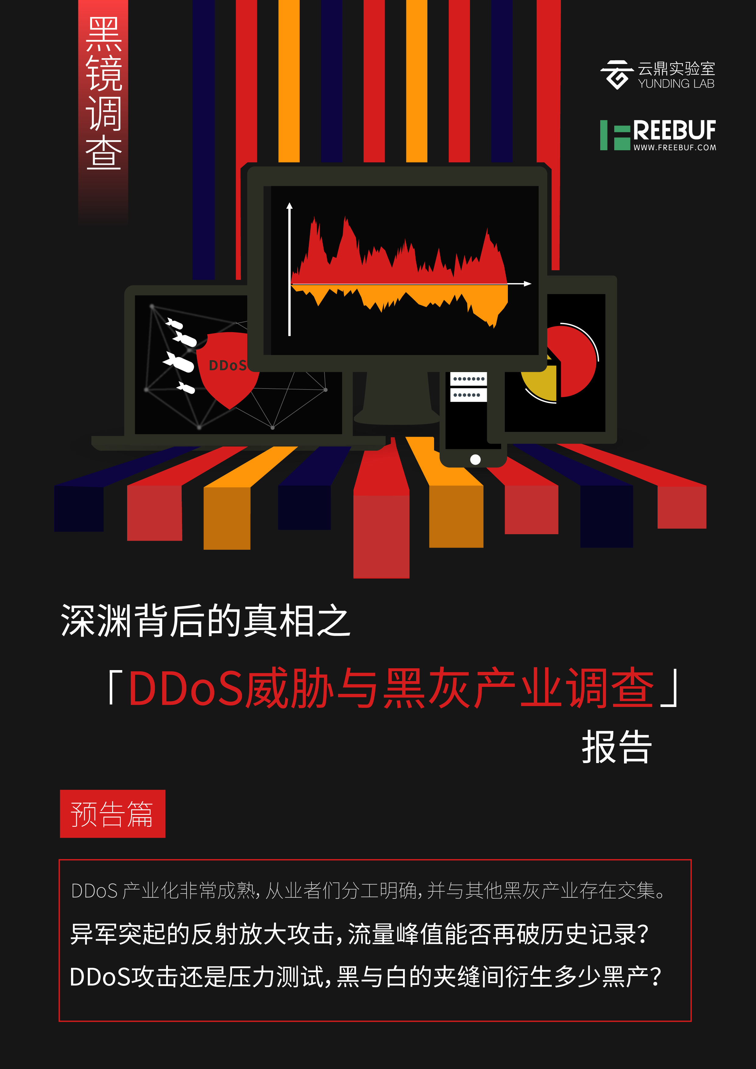 黑镜调查:深渊背后的真相之「DDoS威胁与黑灰产业调查」报告