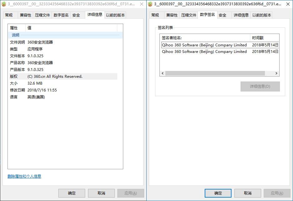 火绒安全警报:病毒伪装成激活工具强制安装360、2345浏览器