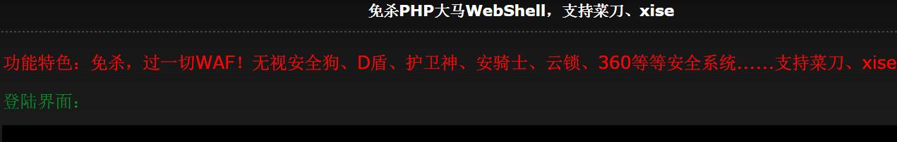 PHP WebShell代码后门的一次检查