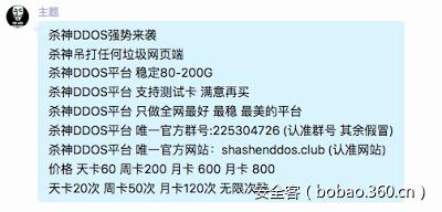 谍影重重:中国DDoS产业现状大揭秘