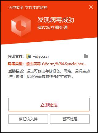 新病毒威胁单位局域网用户,伪装正常软件很难清除
