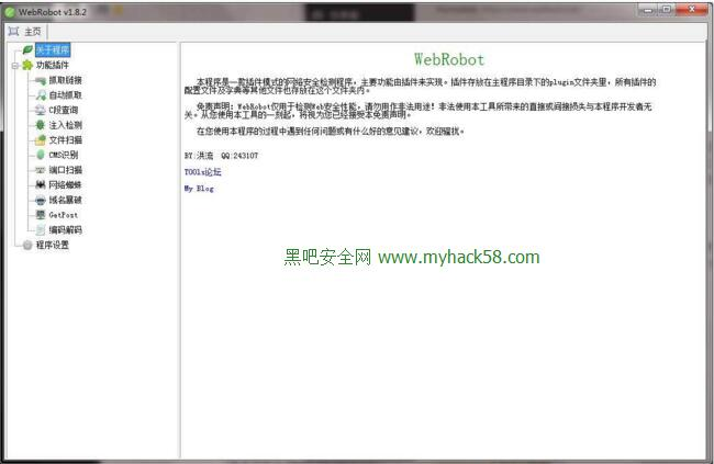 WebRobot1.8.2网站多功能网络安全渗透检测工具